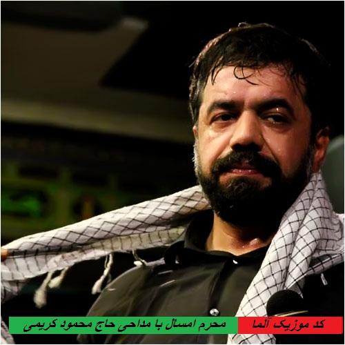 cover2 دانلود مداحی حاج محمود کریمی