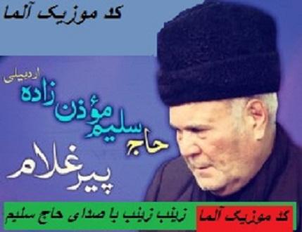cover2 دانلود مداحی حاج سلیم موذن زاده